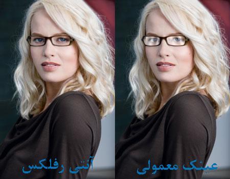 عینک مخصوص کامپیوتر - آنتی رفلکس