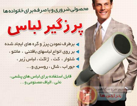 http://www.harajiha.ir/pic/uploads/1461329481.jpg