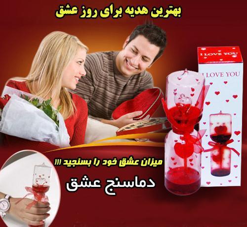 دما سنج عشق- بهترین هدیه عاشقانه