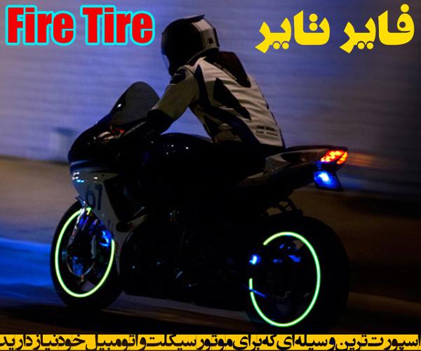 فاير تاير - Fire Tire