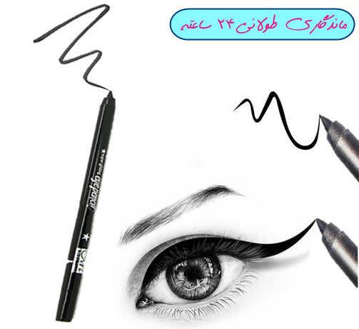 مداد چشم M.N - ضد آب
