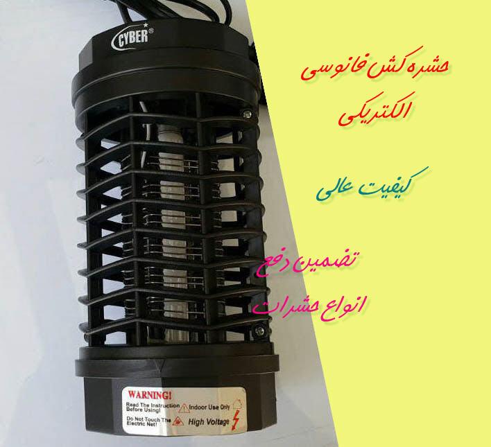 دستگاه حشره کش برقی