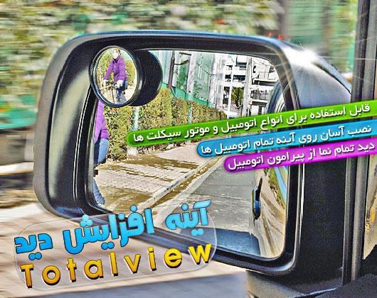آینه مقعر خودرو