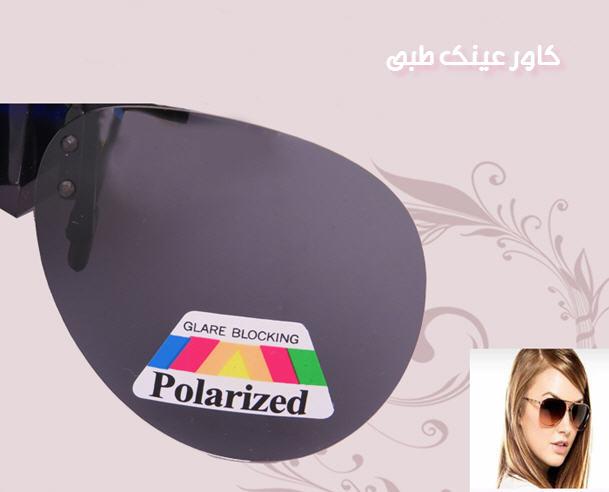 قیمت کاور عینک