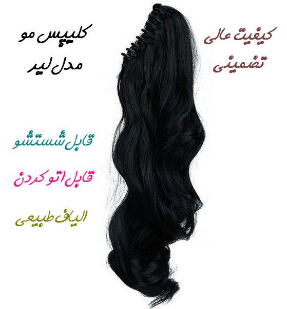 کلیپس مو مصنوعی