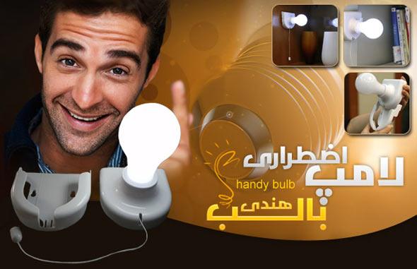 لامپ اضطراری هندی بالب LED - مدل ثابت