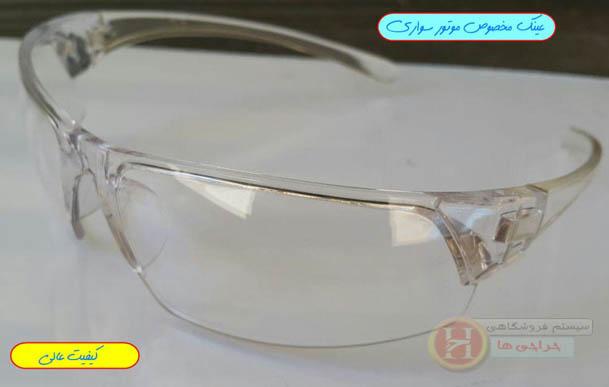 عینک مخصوص موتور سواری و دوچرخه سواری