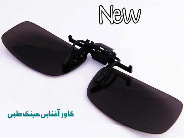 عینک آفتابی با شیشه طبی