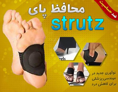 محافظ پا استراتز strutz
