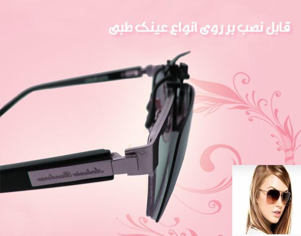 فروش کاور روی عینک طبی