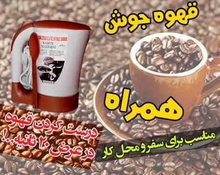 چای ساز و قهوه ساز فوری همراه