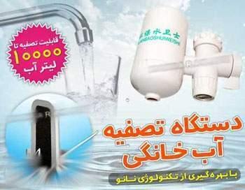 آب تصفیه کن خانگی