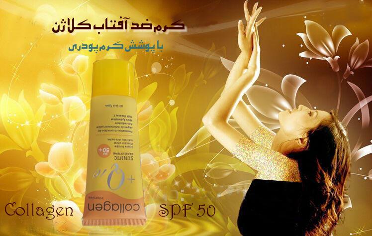 کرم ضد آفتاب کالاژن - ضد آفتاب و ضد چروک