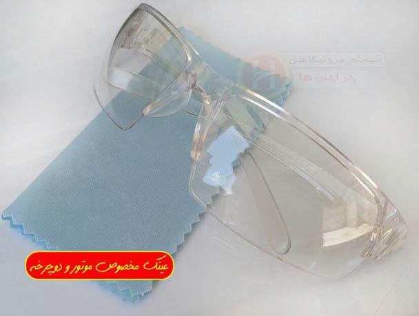 عینک مخصوص موتورسواری
