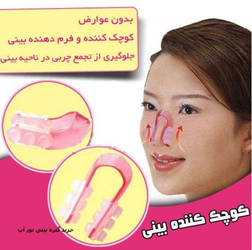 کرم کوچک کننده بینی