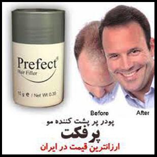 پودر مو