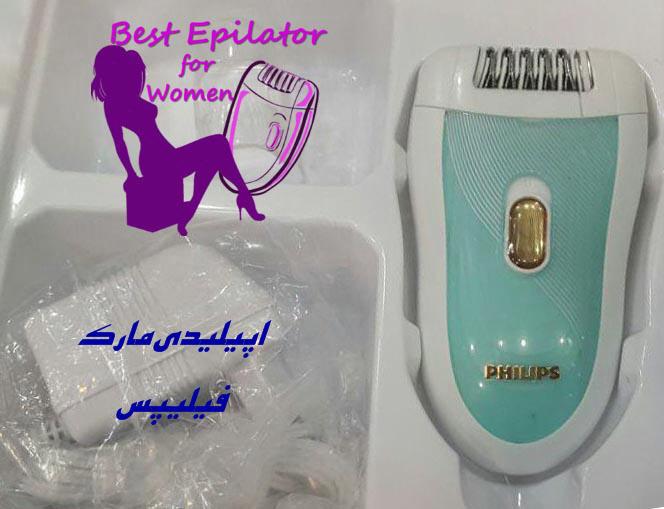 اپیلیدی و موکن برقی مارک فیلیپس Best Epilator for gril and women