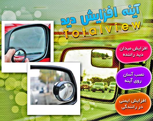 آینه بغل خودرو اسپورت