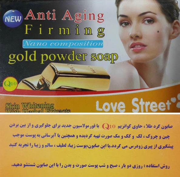 قیمت صابون طلا