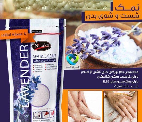 نمک بدن برای رفع تیرگی