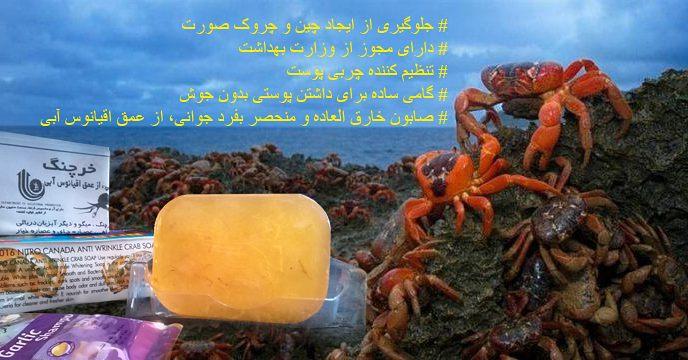 صابون خرچنگ نیترو