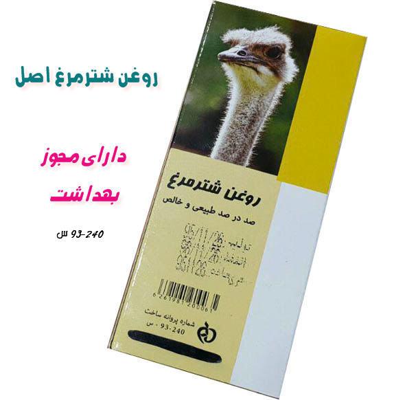 روغن شترمرغ اصل ایرانی - با صابون شترمرغ