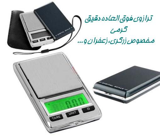 خرید ترازوی گرمی mini digital scale