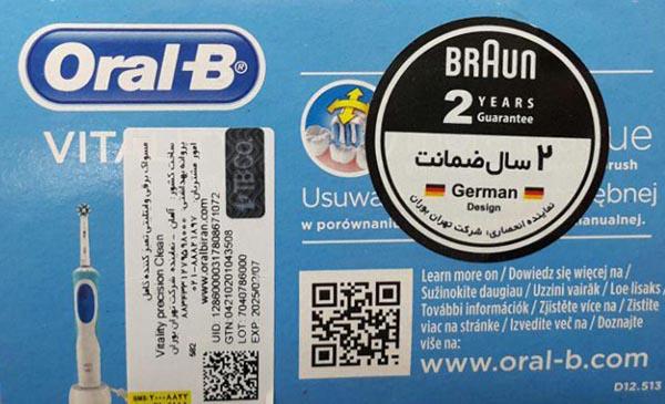 خرید اینترنتی مسواک برقی اصل آلمان