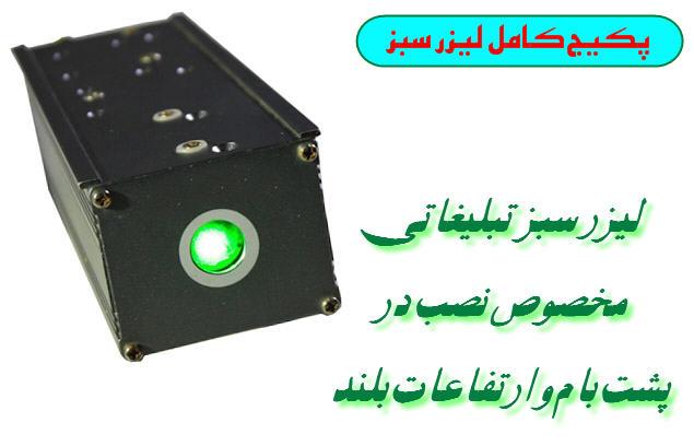 خرید لیزر سبز تبلیغاتی فروشگاهی