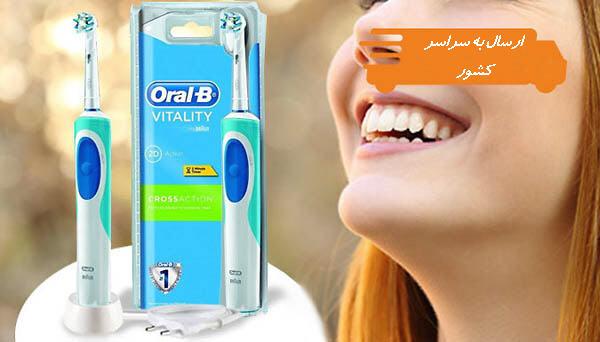 خرید پستی بهترین مسواک برقی اورال بی Oral-B Vitalty